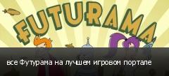 все Футурама на лучшем игровом портале