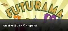 клевые игры - Футурама