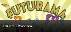 Топ флеш Футурама