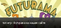 топ игр- Футурама на нашем сайте