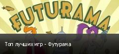 Топ лучших игр - Футурама