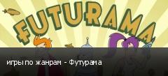 игры по жанрам - Футурама