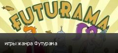 игры жанра Футурама