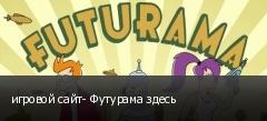 игровой сайт- Футурама здесь