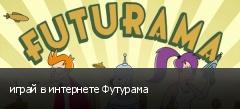 играй в интернете Футурама