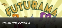 игры в сети Футурама