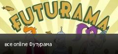 все online Футурама