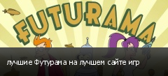 лучшие Футурама на лучшем сайте игр