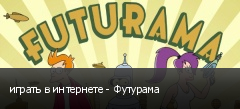 играть в интернете - Футурама