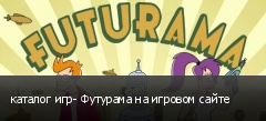 каталог игр- Футурама на игровом сайте