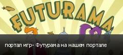 портал игр- Футурама на нашем портале