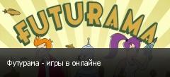 Футурама - игры в онлайне