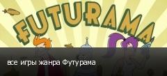 все игры жанра Футурама