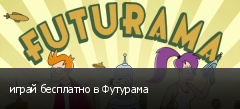 играй бесплатно в Футурама