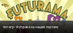 топ игр- Футурама на нашем портале