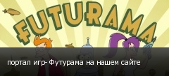 портал игр- Футурама на нашем сайте