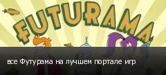 все Футурама на лучшем портале игр