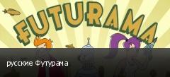 русские Футурама