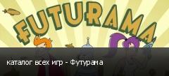 каталог всех игр - Футурама