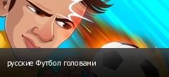 русские Футбол головами