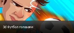 3d Футбол головами