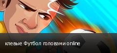 ������ ������ �������� online