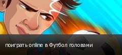 �������� online � ������ ��������