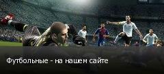 Футбольные - на нашем сайте