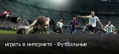 играть в интернете - Футбольные