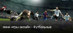 мини игры онлайн - Футбольные