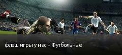 флеш игры у нас - Футбольные
