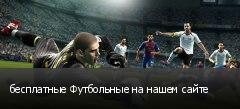 бесплатные Футбольные на нашем сайте