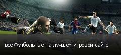 все Футбольные на лучшем игровом сайте