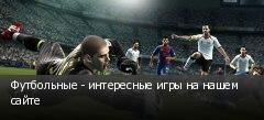 Футбольные - интересные игры на нашем сайте