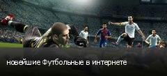 новейшие Футбольные в интернете