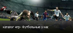 каталог игр- Футбольные у нас