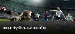 новые Футбольные на сайте