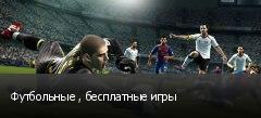 Футбольные , бесплатные игры