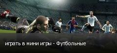 играть в мини игры - Футбольные