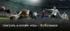 поиграть в онлайн игры - Футбольные