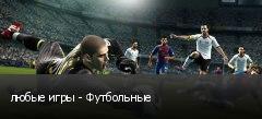 любые игры - Футбольные