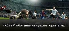 любые Футбольные на лучшем портале игр