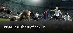 найди на выбор Футбольные