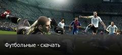 Футбольные - скачать