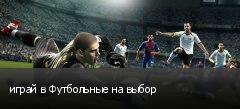 играй в Футбольные на выбор