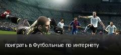 поиграть в Футбольные по интернету