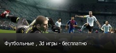 Футбольные , 3d игры - бесплатно