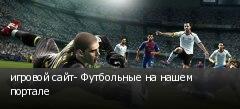 игровой сайт- Футбольные на нашем портале