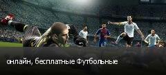 онлайн, бесплатные Футбольные