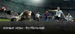 клевые игры - Футбольные